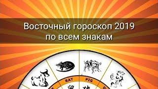 видео Восточный гороскоп на 2019 год для Лошади