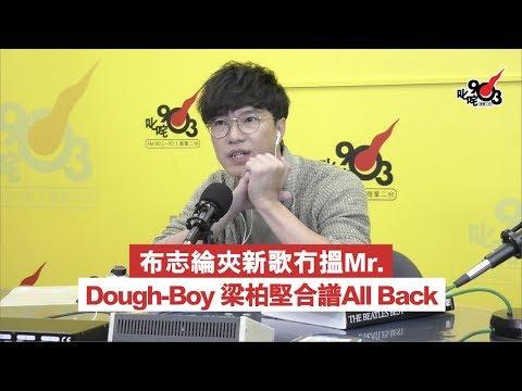 布志綸夾新歌冇搵Mr. Dough-Boy梁柏堅合譜All Back