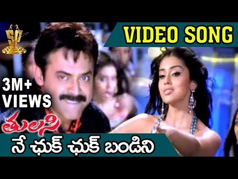 Ne Chuk Chuk Bandini Video Song | Tulasi Movie | Venkatesh | Nayanthara | Shriya | DSP
