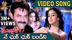 Ne Chuk Chuk Bandini Video Song | Tulasi Video Songs | Venkatesh | Nayanthara | Shriya | DSP