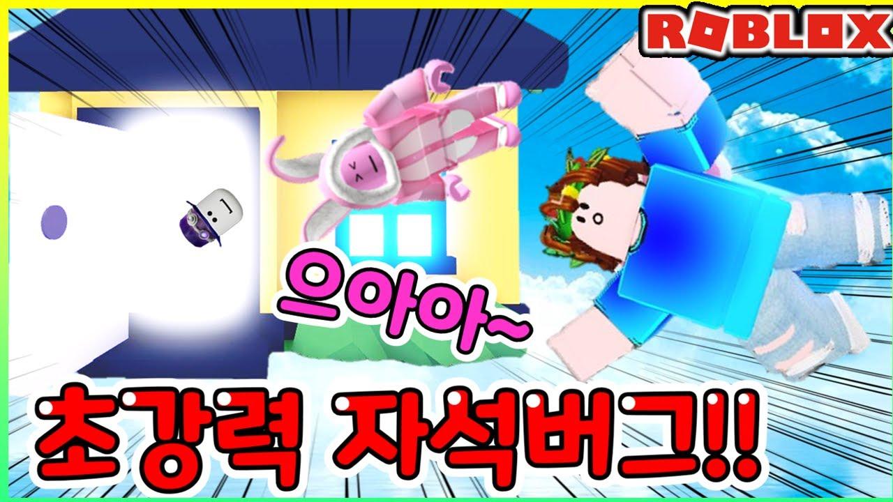 [ROBLOX 로블록스] 입양하세요 초강력 자석버그!!