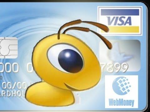 Пополнение WebMoney с карты VISA