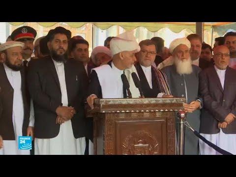 أشرف غني يمدد وقف إطلاق النار مع طالبان  - نشر قبل 25 دقيقة