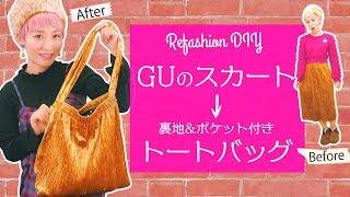 【リメイク】GUのスカートをトートバッグに変身させてみた!!【Refashion DIY Challenge】