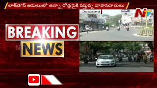 High Level Committee Updates || Report On Vijayawada Lockdown