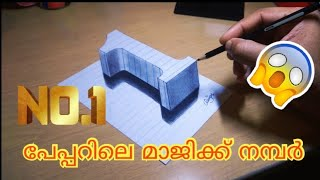 How to Draw Floating 3D Number 1/ Optical Illusion