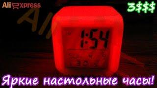 Настольные часы с подсветкой. AliHolic. Посылки из Китая! ОБЗОР! РАСПАКОВКА! ТЕСТ! АЛИЕКСПРЕСС!