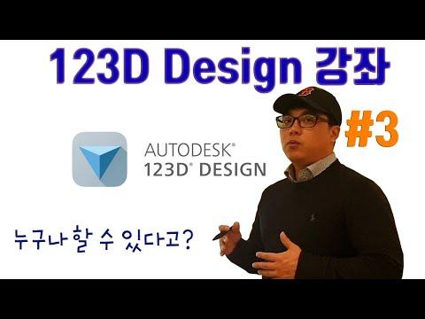 누구나 할 수 있는 3D프린터 프로그램 #3   123D Design – transform : 도형의 이동, 회전, 복사