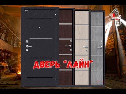 """Входная металлическая дверь """"Лайн"""" - обзор"""
