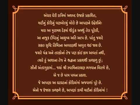 Happy New Year Jay Swaminarayan 32