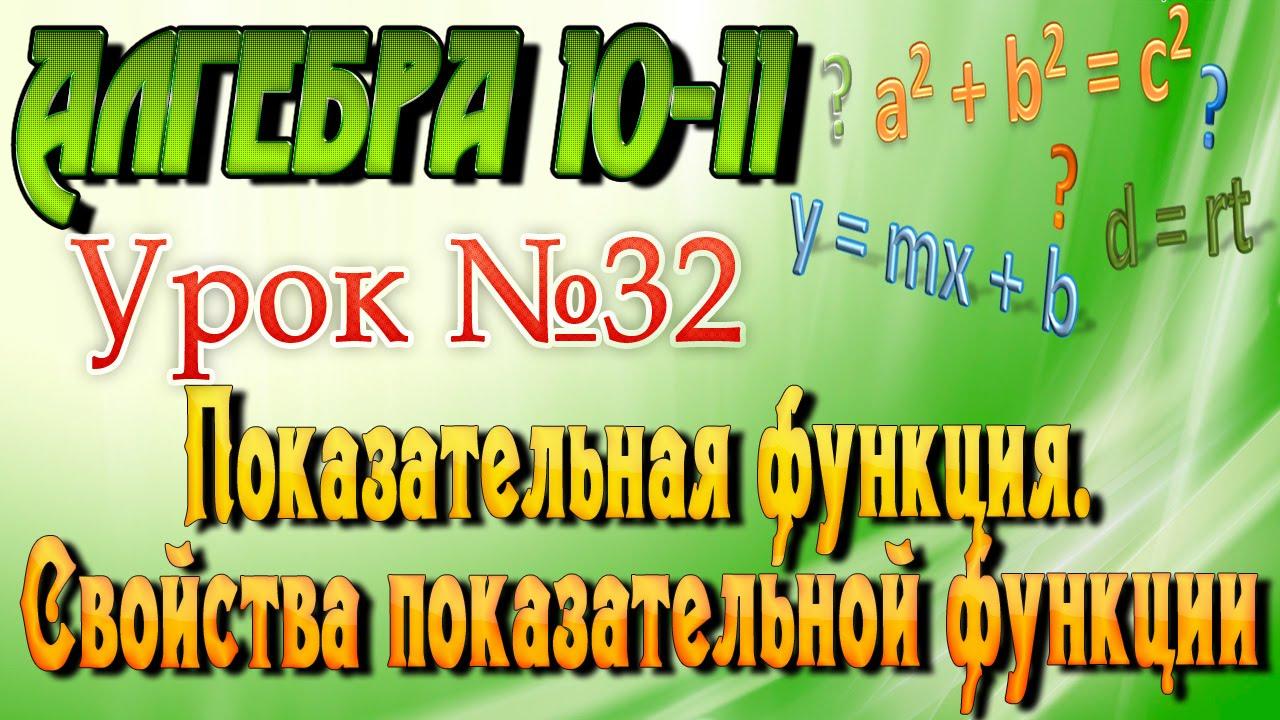 Урок алгебры 11 класс показательная функция