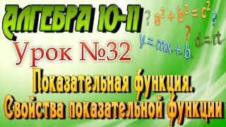 Показательная функция. Свойства показательной функции. Алгебра 10-11 классы. 32 урок
