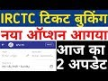 IRCTC Train Ticket Booking 2 Update And Ticket Booking Facility Available On Phonepe App