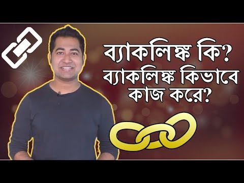 What are Backlinks? How Does it Work? SEO Bangla Tutorial #Imrajib