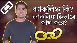 What are Backlink? How Does it Work? SEO Bangla Tutorial #Imrajib