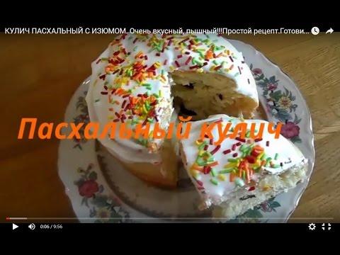 Рецепт простой и вкусной пасхи