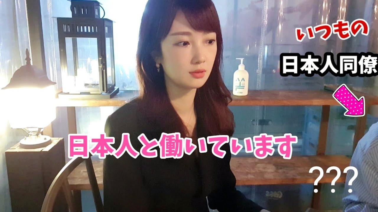 日本人と働く韓国人の本音