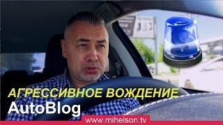 АгреССивное вождение - штраф 5 000 Р - АвтоБлог + голосование Михельсон.TV