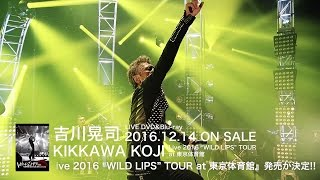 吉川晃司2016最新ライブ映像 2016年12月14日発売!! 購入はこちらから!
