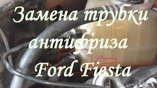 Замена трубки антифриза Ford Fiesta, бюджетный вариант(, 2016-08-04T19:00:00.000Z)