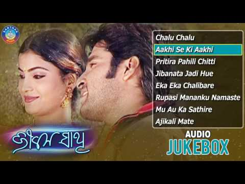 JIBAN SATHI Super Hit Album Full Audio Songs JUKEBOX | SARTHAK MUSIC