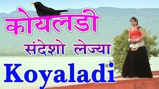 New Rajasthani Song 2017 | Koyaladi || कोयलड़ी || मैना मेवाड़ी  | Rajasthani Sad  Song