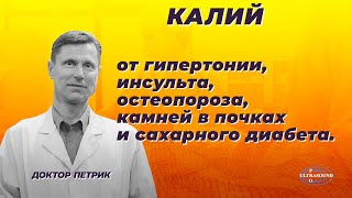 постер к видео Калий от гипертонии, инсульта, остеопороза, камней в почках и диабета.