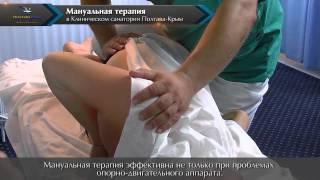 Мануальная терапия (видео) - Санаторий Полтава-Крым. Саки(Кабинет мануальной терапии в санатории