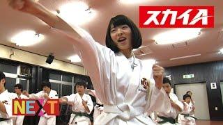気合だぁっ!片山友希が少林寺拳法に挑戦!