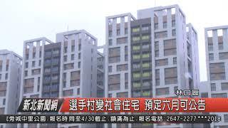 1070426新北新聞網05 林口區選手村變社會住宅 預定六月可公告