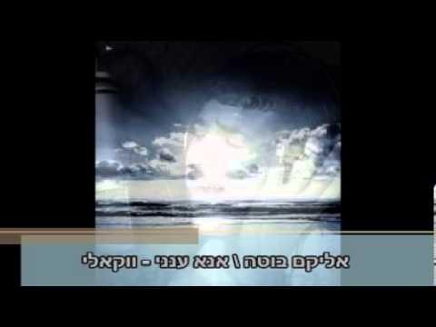 אליקם בוטה אנא ענני ווקאלי | Elikam Buta Ana Aneni Acapella