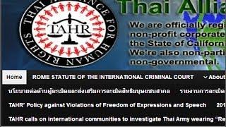 Repeat youtube video 4 ก.ค. 2557 เอนก-เพียงดิน ตอน แถลงการณ์ข้อหา ล้มเจ้า ทาสทักษิณ โดย ภาคีไทยเพื่อสิทธิมนุษยชน