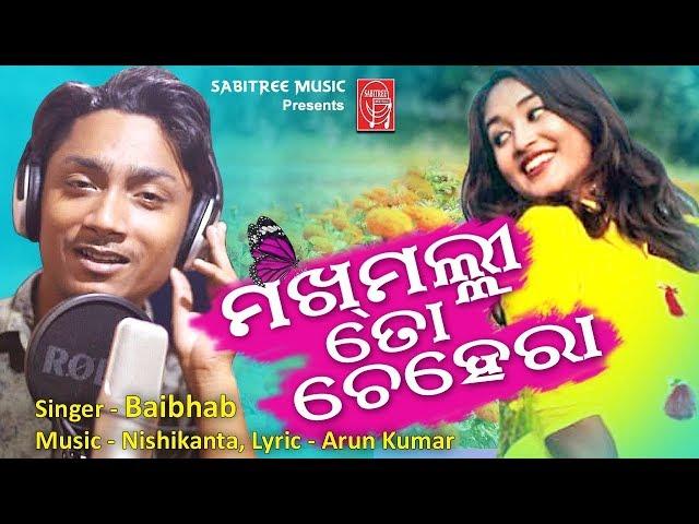 MAKHAMALI TO CHEHERA    New Romantic Odia Song    Baibhab    Nishikanta    Sabitree Music