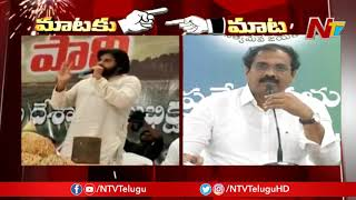 Minister Kannababu Counter To Pawan Kalyan Comments On Farmers | NTV
