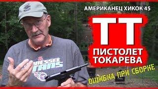 АМЕРИКАНЕЦ О ПИСТОЛЕТЕ ТОКАРЕВА (Хикок45 о ТТ)