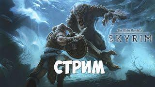 The Elder Scrolls V: Skyrim (стрим) - Играю в первый раз. #1