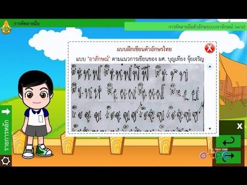 การคัดลายมือ - ภาษาไทย ม.2