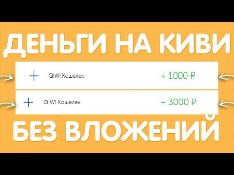 Как бесплатно получить деньги на киви кошелек! Халявные деньги на qiwi без вложений! Лучший способ!