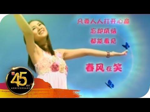 Angeline Wong黄晓凤 -迎春贺岁金曲
