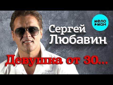 Сергей Любавин  - Девушка от 30... (Single 2020)