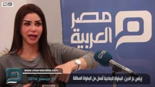 مصر العربية | إيناس عز الدين: البطولة الجماعية أفضل من البطولة المطلقة
