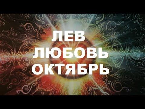 ЛЕВ. 🦁 Любовный Таро прогноз на октябрь 2019 г. Онлайн гадание на любовь.
