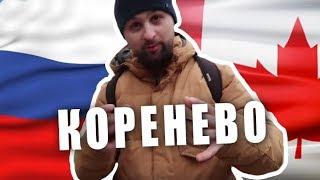 6 лет жизни в КАНАДЕ переехал в РОССИЮ (Показываю родные места коренево)