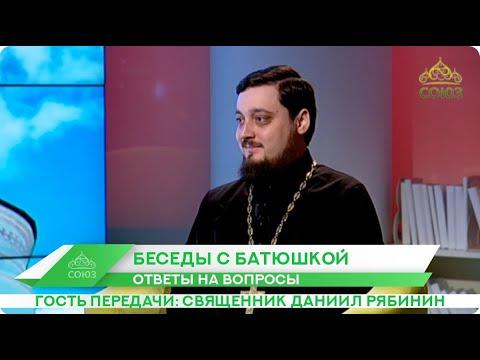 Беседы с батюшкой. 6 мая 2020. Священник Даниил Рябинин. Ответы на вопросы