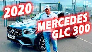 Новый MERCEDES GLC COUPE 2020 обзор авто.