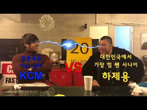 대한민국 가수 팔씨름 1위 KCM vs 하제용