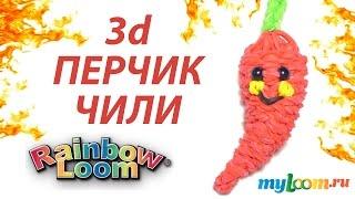 3d ПЕРЕЦ ЧИЛИ из резинок rainbow loom bands. Урок 271 | Chili Pepper Rainbow Loom