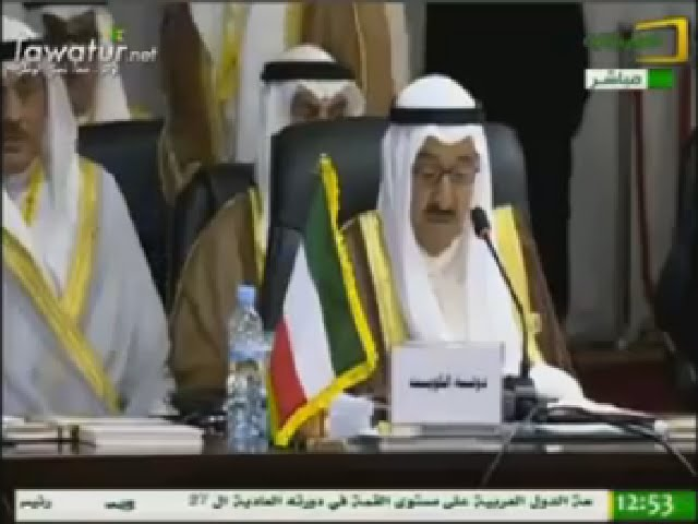 كلمة صباح جابر الأحمد الصباح أمير دولة الكويت في الجلسة الأولى من أعمال قمة انواكشوط