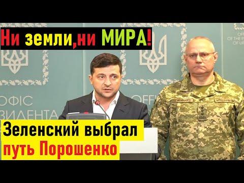 Стрелков: Украина готовит УДАР! Рабинович: Зеленский ОТКАЗАЛСЯ от мира на Донбассе