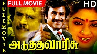 Adutha Varisu Full Movie HD | Rajinikanth | Sridevi | Silk Smitha | Cho Ramaswamy | Ilaiyaraaja